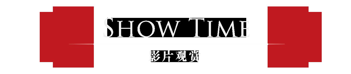 影片观赏      Show Time.png