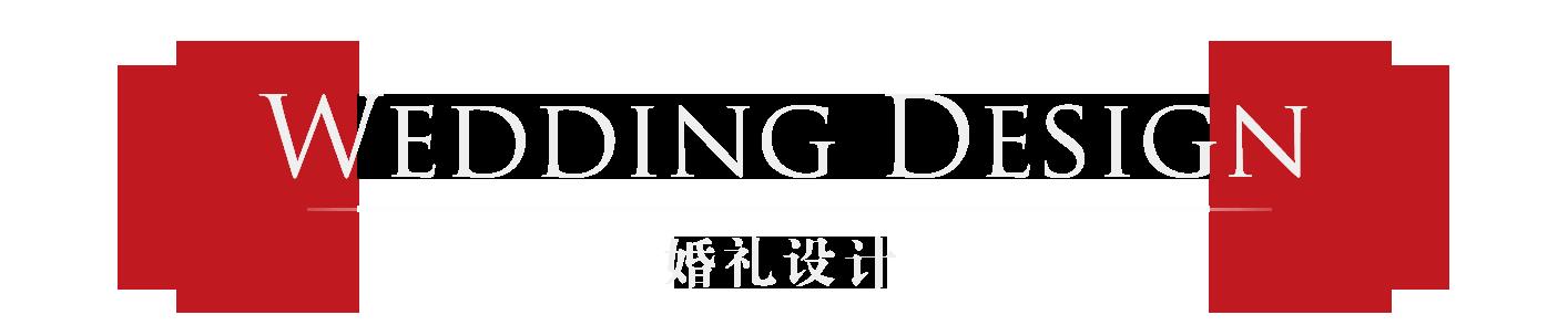 婚礼设计 Wedding Design.png